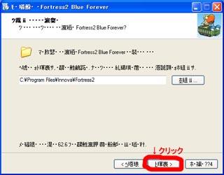 プログラムファイルの場所指定(クリックで拡大)