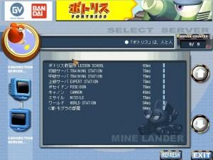 ポトリス1サーバー選択画面